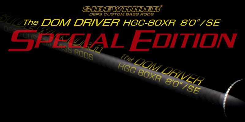 [バス]Deps サイドワインダー HGC-80XR/SE ザ・ドムドライバー入荷_a0153216_19362117.jpg
