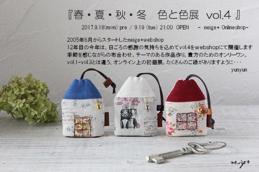 『春・夏・秋・冬 色と色展 vol.4』web個展開催のお知らせ♪_f0023333_22340498.jpg