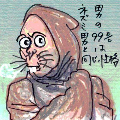 ネズミ男の妄想  鯵庵の京都事情