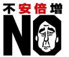 アッベ共産主義党総裁_f0053757_2332532.jpg