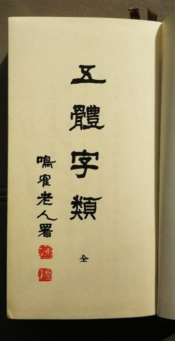 神戸から、書道の入門辞書、五体字類_a0098174_21115780.jpg