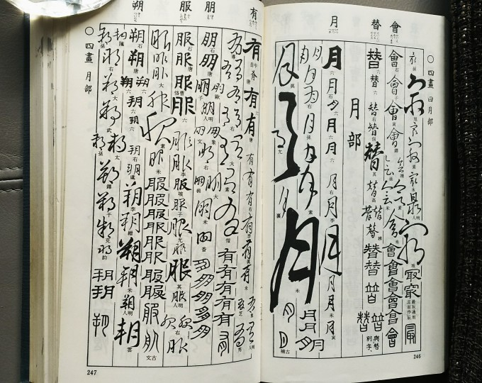 神戸から、書道の入門辞書、五体字類_a0098174_21141731.jpg