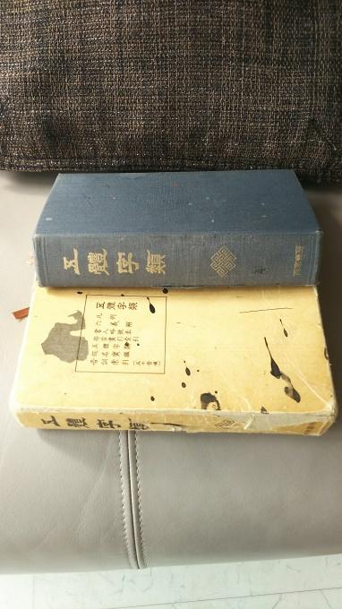 神戸から、書道の入門辞書、五体字類_a0098174_21143760.jpg