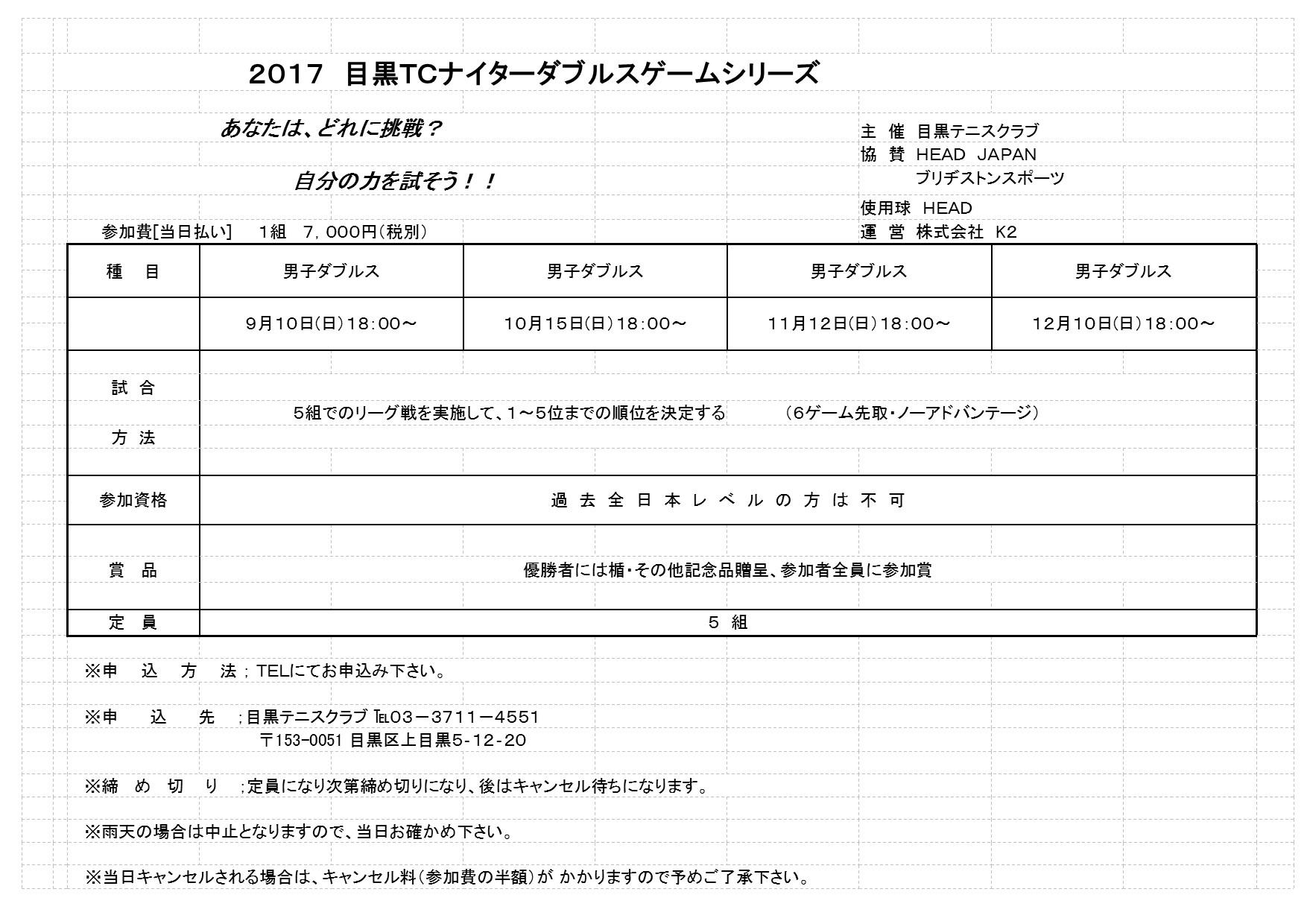 2017年9月~12月 ナイタートーナメント日程_b0158200_10372068.jpg