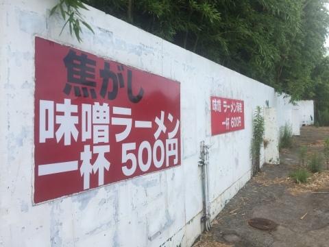 ラーメン放浪記 29_e0115904_02520735.jpg