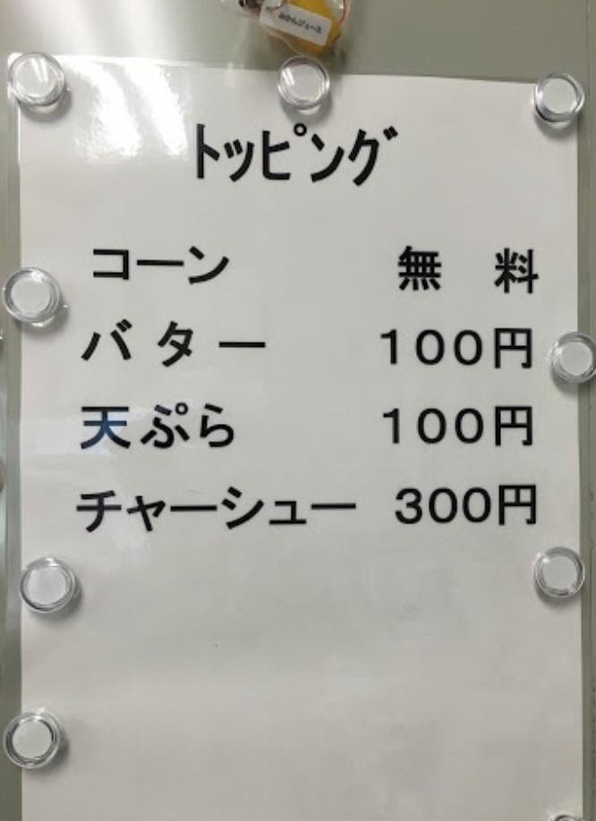 ラーメン放浪記 29_e0115904_03133446.jpg