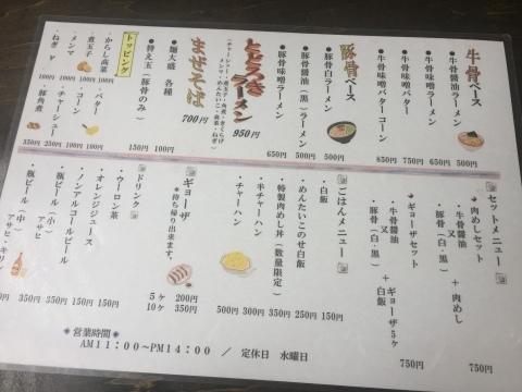 ラーメン放浪記 29_e0115904_03413563.jpg