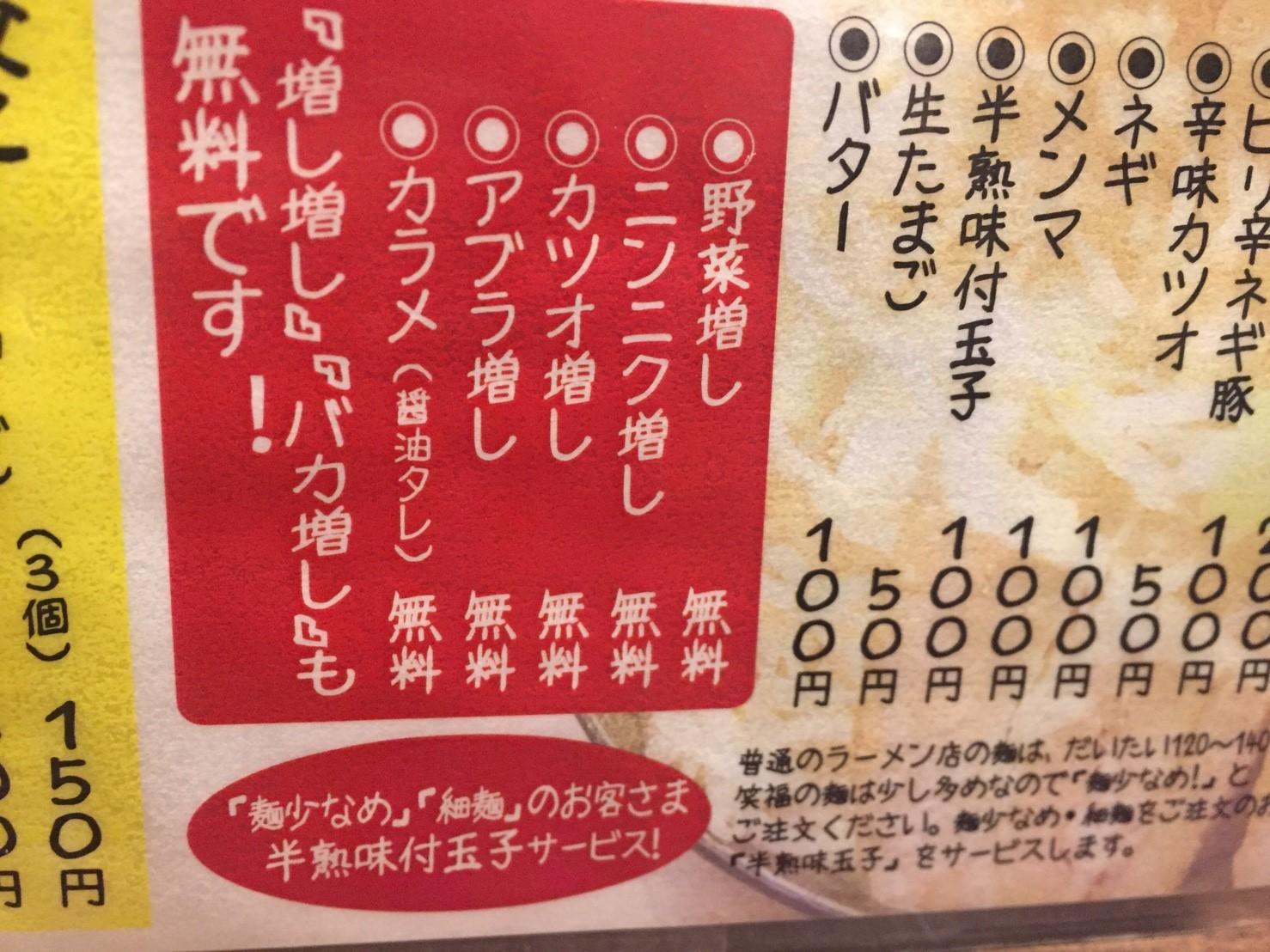 ラーメン放浪記 29_e0115904_04484585.jpg