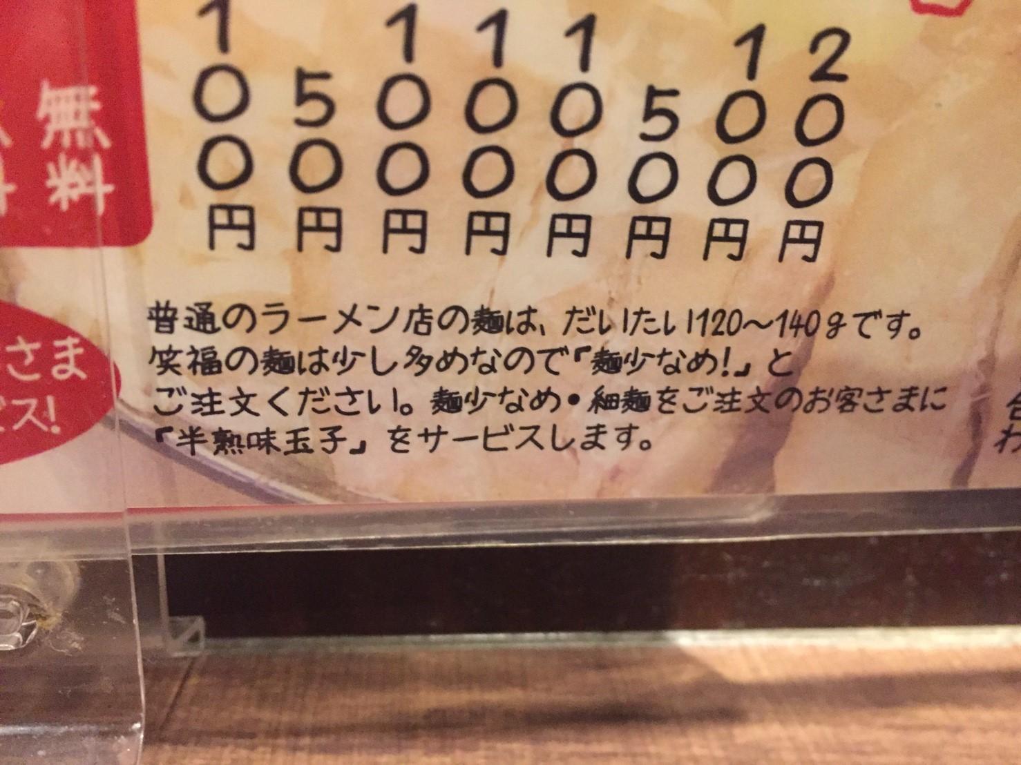 ラーメン放浪記 29_e0115904_04532955.jpg