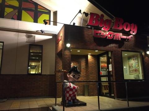 RESTAURANT BigBoy 塊肉_e0115904_22453521.jpg
