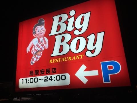 RESTAURANT BigBoy 塊肉_e0115904_22453600.jpg