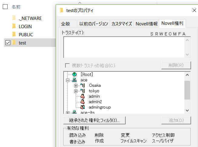 OES Linux ファイルサーバーのファイルアクセス権限の付け替え_a0056607_11072836.jpg