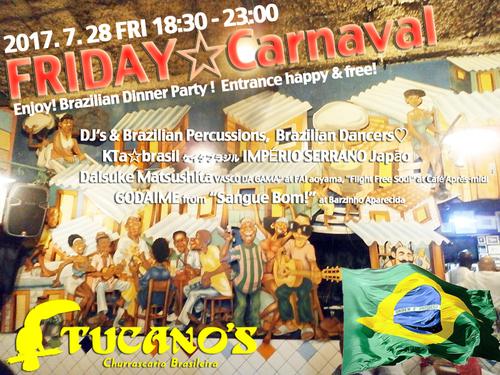 7/28【FRIDAY☆Carnaval】DJ&打楽器♬ @tucanos_shibuya ブラジル本格美味♡音楽♡ブラジル人ダンサーズ♡_b0032617_13381934.jpg