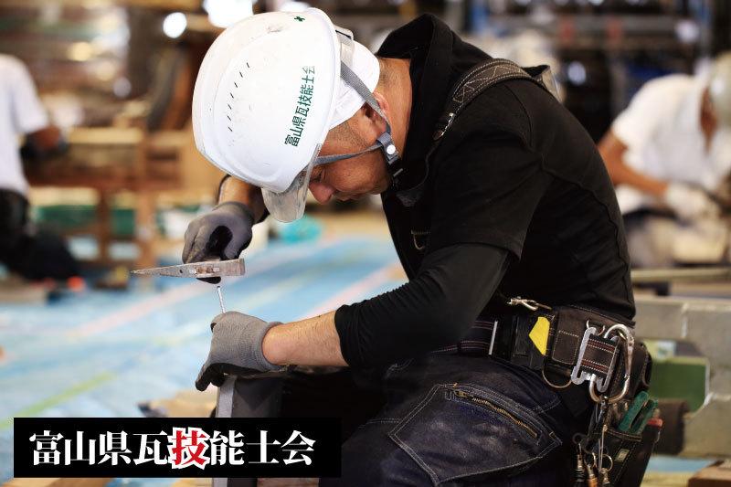 平成29年 第10回富山県瓦競技大会 結果発表_a0127669_11502900.jpg
