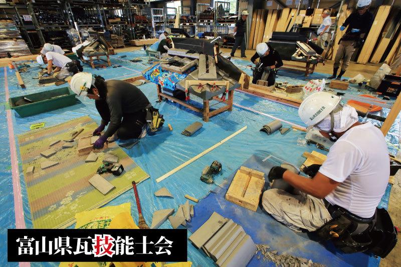平成29年 第10回富山県瓦競技大会 結果発表_a0127669_11514540.jpg