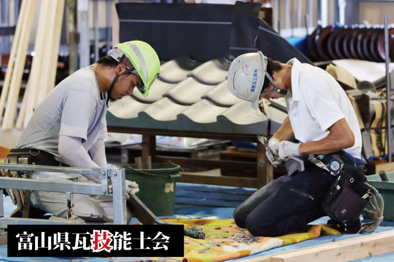 平成29年 第10回富山県瓦競技大会 結果発表_a0127669_11524201.jpg