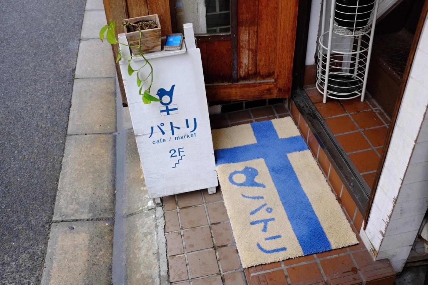 甘味遊行 パトリ cafe/market  / 奈良町_d0233770_23131673.jpg