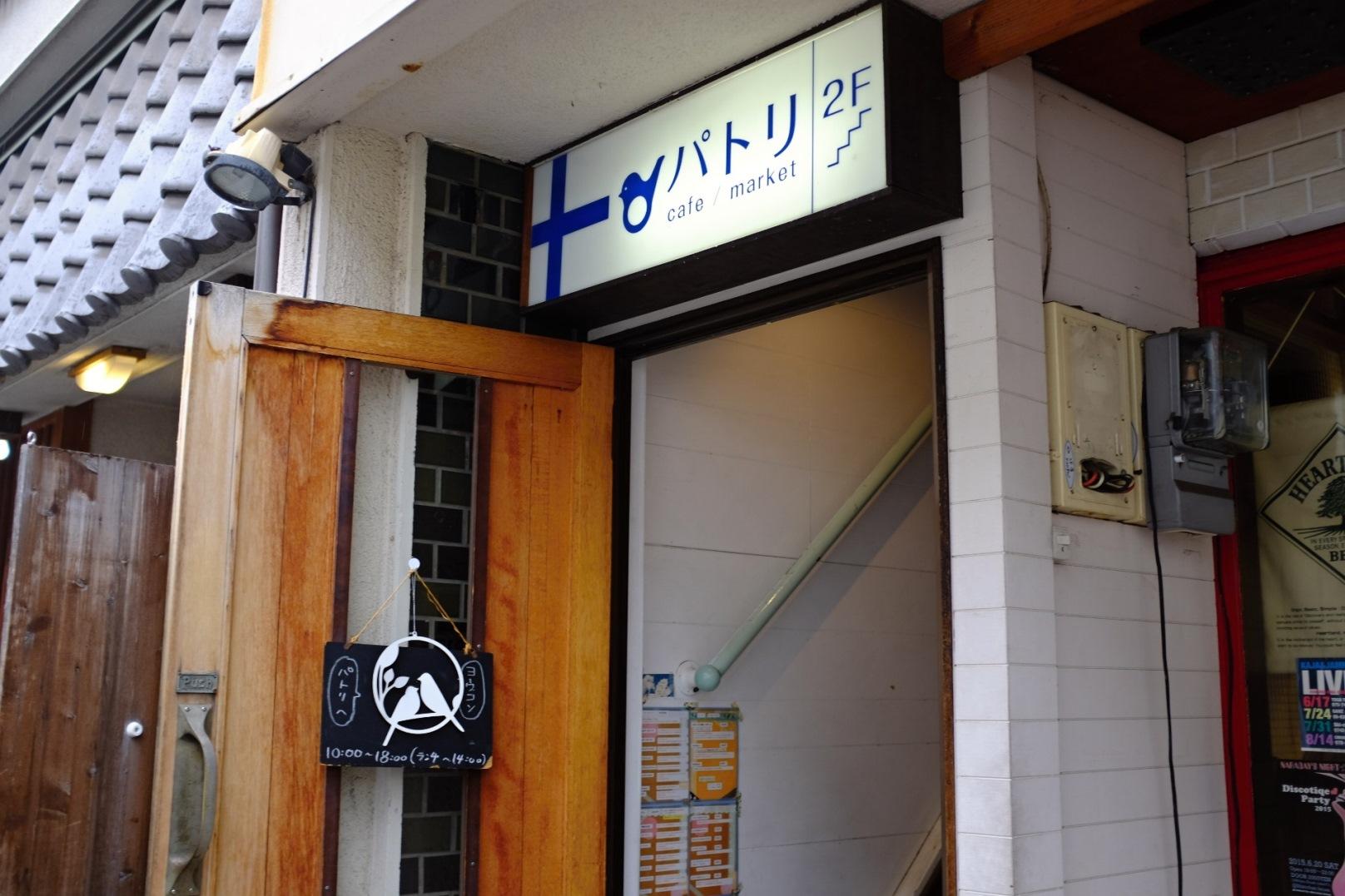 甘味遊行 パトリ cafe/market  / 奈良町_d0233770_2313339.jpg