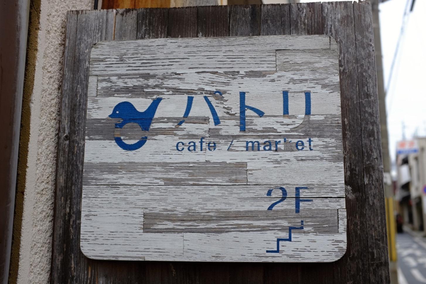 甘味遊行 パトリ cafe/market  / 奈良町_d0233770_2313431.jpg