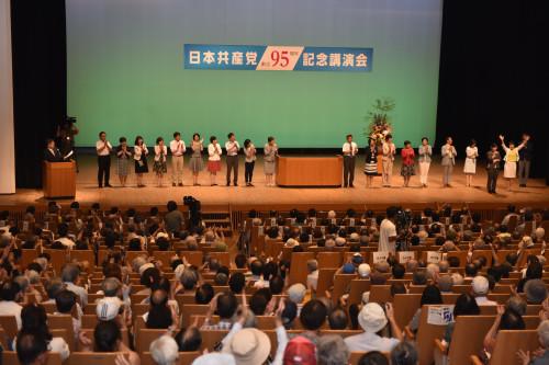 党創立95周年記念講演会でスピーチ_b0190576_21490894.jpg