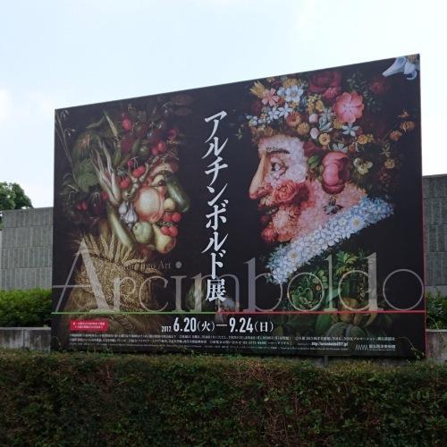 「アルチンボルド展」と「ベルギー奇想の系譜」展へ_d0285885_17053949.jpg