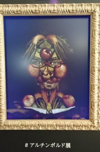 「アルチンボルド展」と「ベルギー奇想の系譜」展へ_d0285885_17202707.jpg