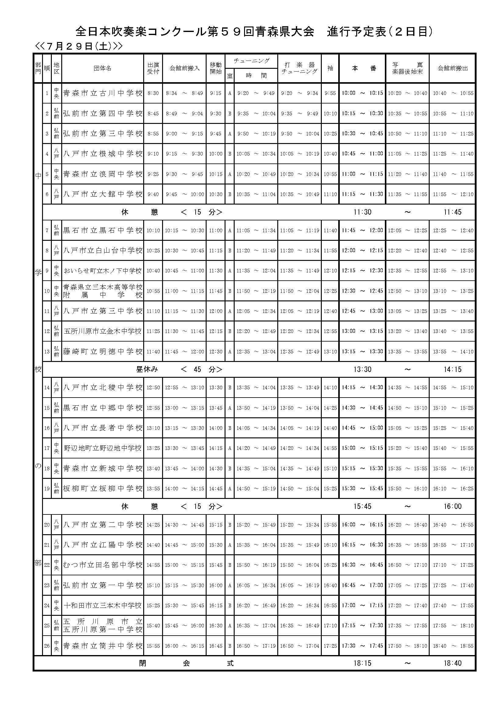 2017吹奏楽コンクール県大会 タイムテーブル_c0005988_18462657.jpg