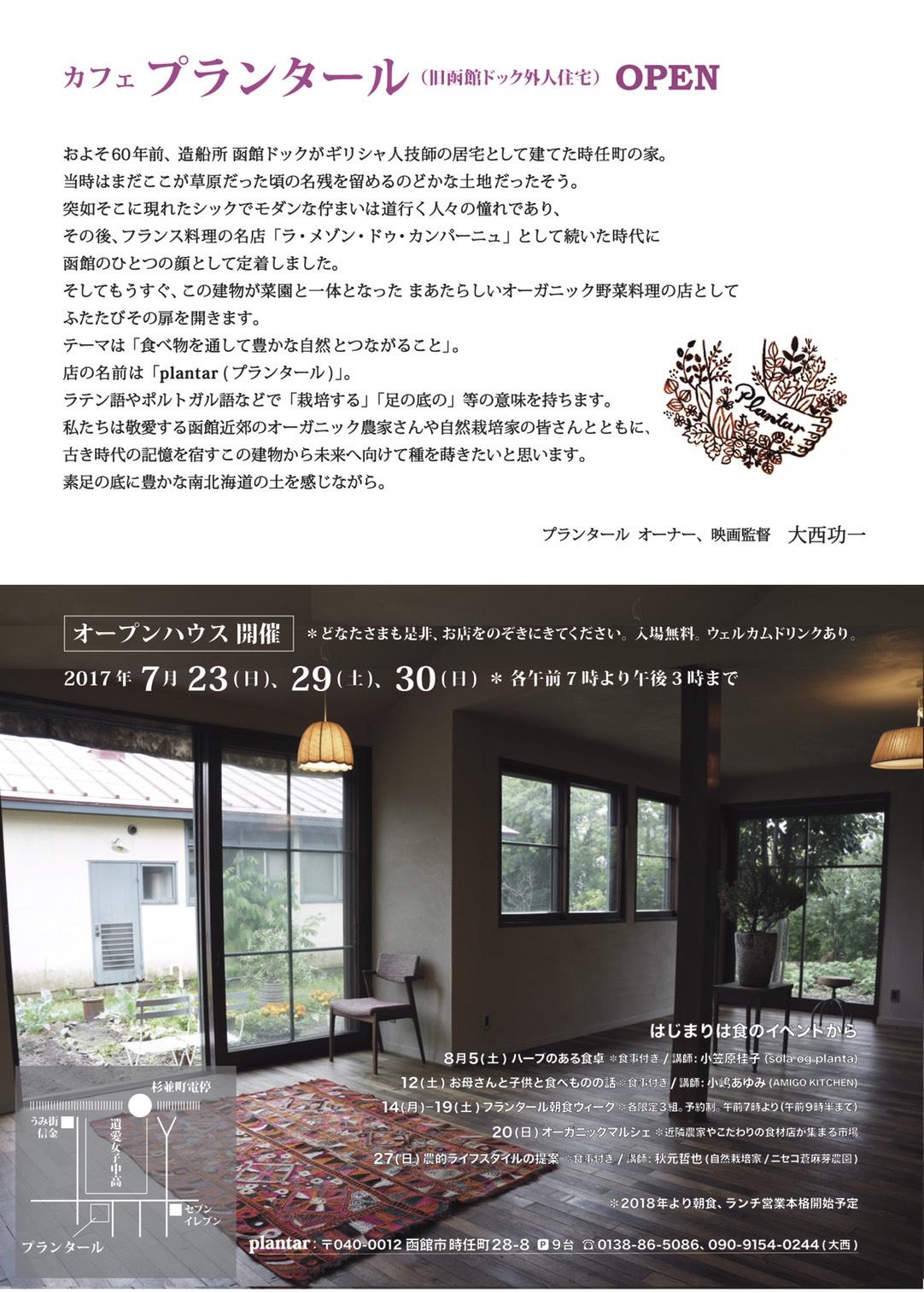 カフェ プランタールのオープンハウス_a0292194_1640653.jpg