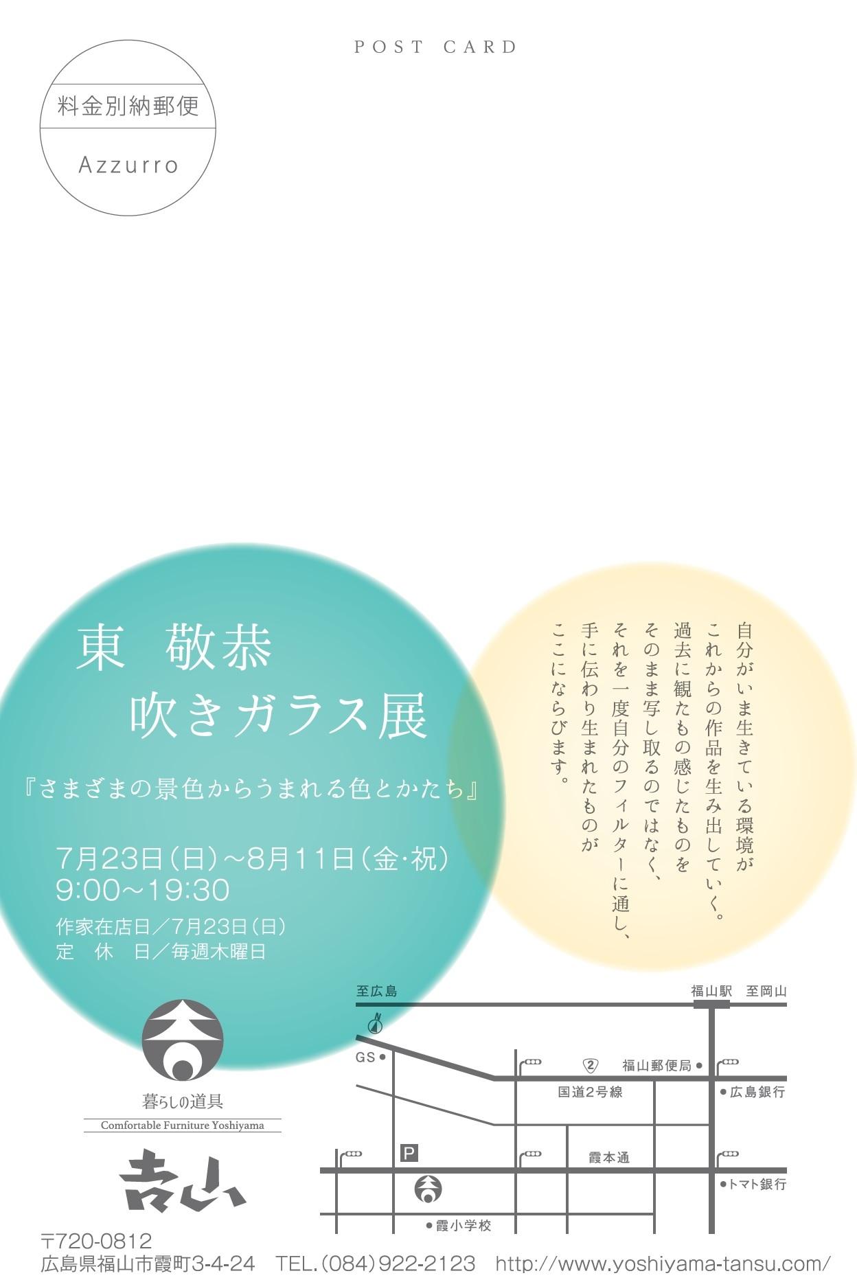 「暮らしの道具 吉山」での個展のお知らせ_c0212902_14165949.jpg