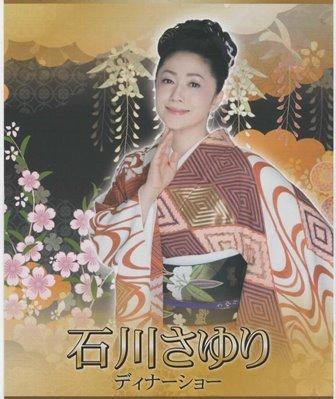 ディナーショウ 石川さゆり_d0227610_14450290.jpg