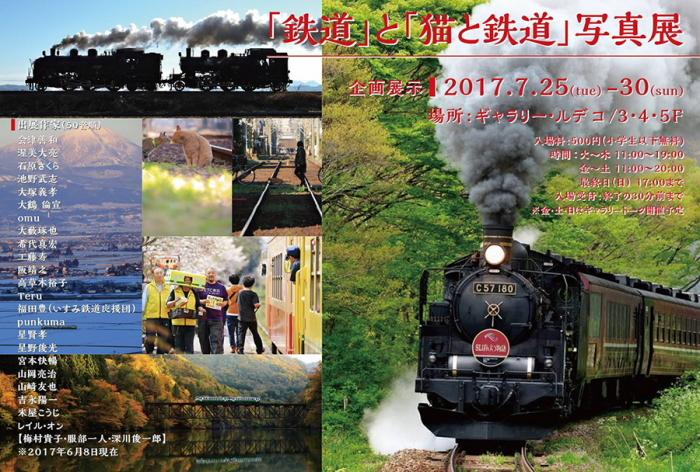 『「鉄道」と「猫と鉄道」写真展』_d0309612_23283152.jpg