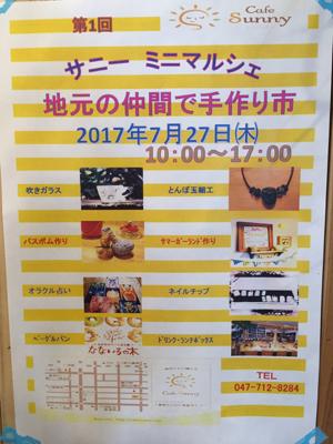 【イベント出店のお知らせ】7月27日は?_e0363015_20252586.jpg