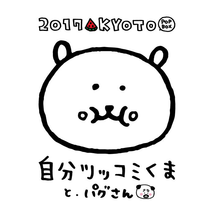 京都ロフト POPBOX「ナガノPOP UP SHOP」開催のおしらせ_f0010033_10011660.png