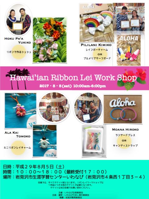 北海道 Kimiko先生よりイベントのお知らせです。_c0196240_05170511.png