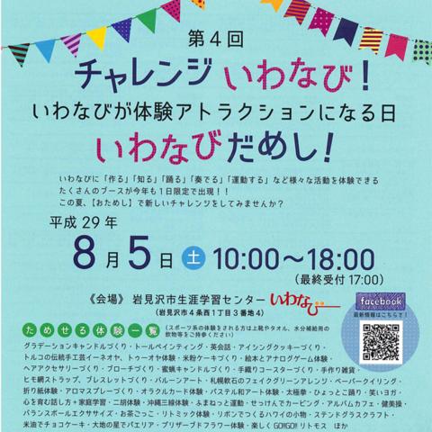 北海道 Kimiko先生よりイベントのお知らせです。_c0196240_05172342.png