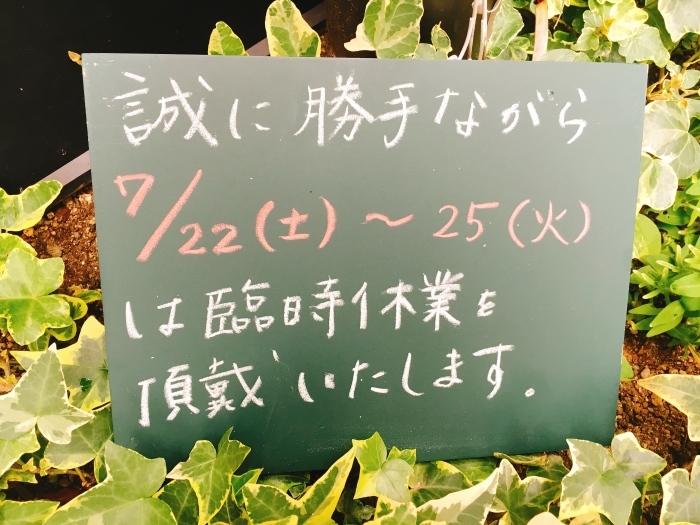 7/22~25まで夏季休業_e0211448_17233262.jpg
