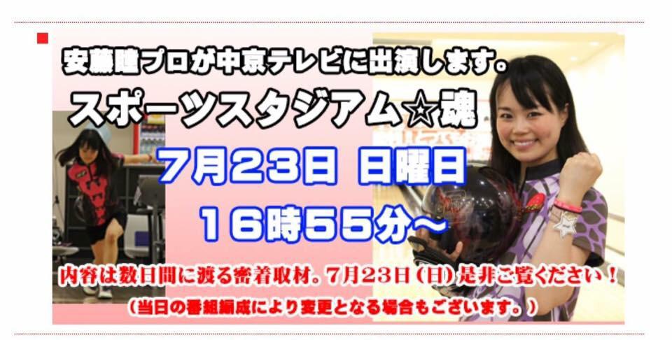 中京テレビ様🌟スポーツスタジアム☆魂_a0258349_19435244.jpg