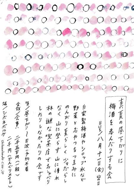 八月のお知らせ_a0159055_14052571.jpg