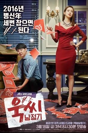 イ・ヨウォン、ユン・サンヒョン主演「僕は彼女に絶対服従~カッとナム・ジョンギ」 - なんじゃもんじゃ