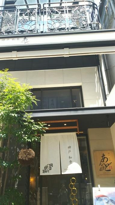 神戸から、「神戸和食あんど」_a0098174_20315741.jpg