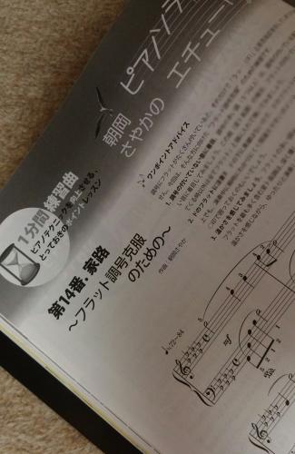 《月刊ピアノ連載》朝岡さやかのピアノソラエチュード第14番「家路」_e0030586_12214052.jpg