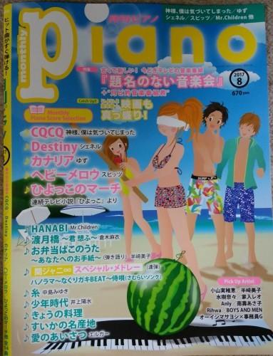 《月刊ピアノ連載》朝岡さやかのピアノソラエチュード第14番「家路」_e0030586_12214272.jpg