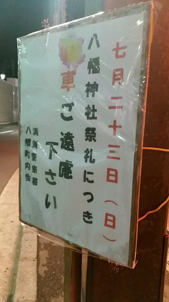 2017年7月22日から久里浜八幡 八雲祭_d0092901_00454599.jpg