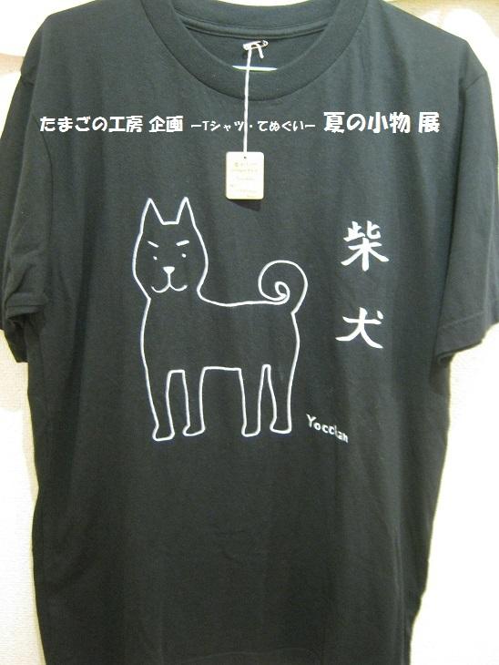 -Tシャツ・てぬぐい- 夏の小物 展 その 9_e0134502_14445600.jpg