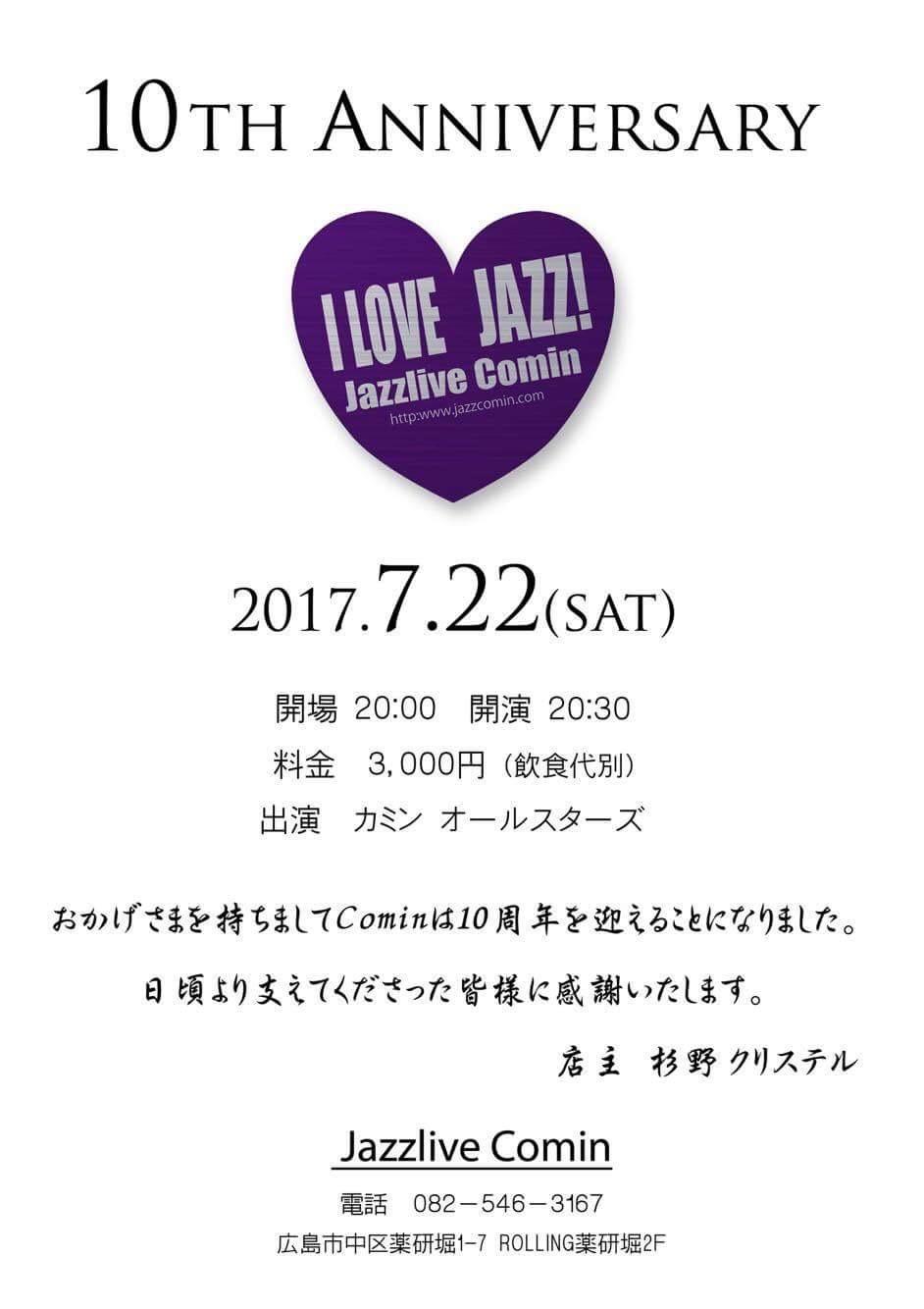 Jazzlive comin 本日 10周年 を迎えます。_b0115606_12101297.jpg