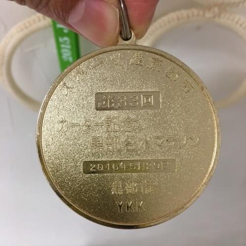 02  黒部名水マラソン  2016_a0194908_07481491.jpg