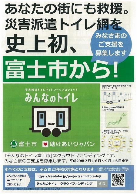 災害派遣トイレネットワークプロジェクト「みんなのトイレ」 クラウドファンディング開始_f0141310_07275307.jpg
