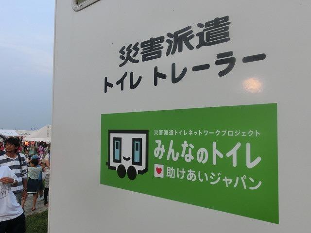 災害派遣トイレネットワークプロジェクト「みんなのトイレ」 クラウドファンディング開始_f0141310_07294746.jpg