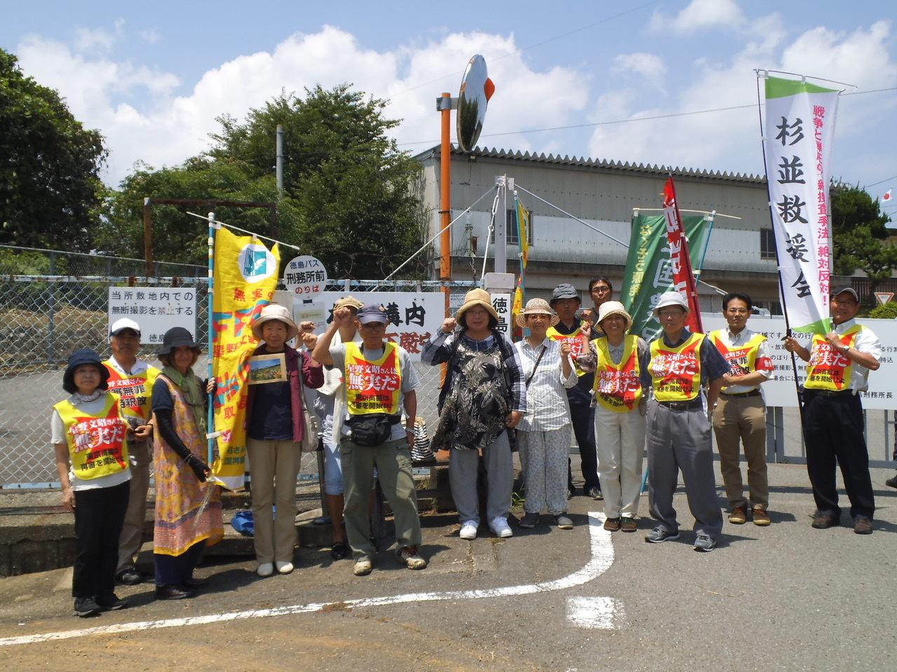 7月14日~15日、徳島市で星野全国総会を開催。14日は徳島駅前をデモ。15日は青年集会、中四国の青年が中心となり議論した。_d0155415_19005888.jpg