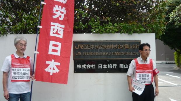 7月21日、JR岡山支社前で本部情報と8・6ヒロシマ大行動ビラを配りました_d0155415_19171532.jpg